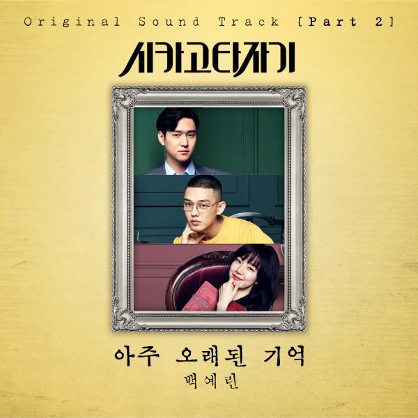 Baek Yerin - Chicago Typewriter OST Part.2 - Blooming Memories K2Ost free mp3 download korean song kpop kdrama ost lyric 320 kbps