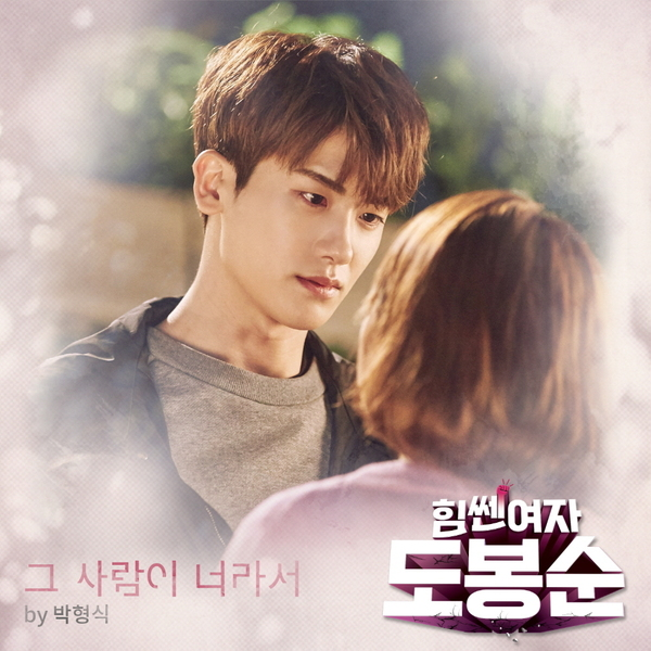 Park Hyung Sik - Strong Woman Do Bong Soon OST Part.8 - Because of You K2Ost free mp3 download korean song kpop kdrama ost lyric 320 kbps