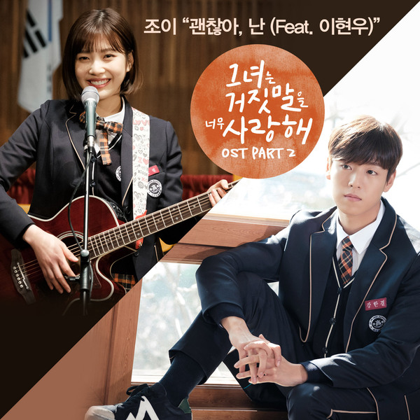 Joy (Red Velvet) Feat. Lee Hyun Woo - The Liar and His Lover OST Part. 2 - I'm Okay K2Ost free mp3 download korean song kpop kdrama ost lyric 320 kbps