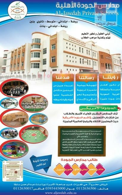 مدارس الجودة الأهلية في الرياض منتدى عروض ستي