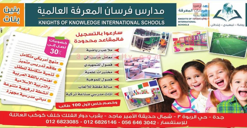 مدارس فرسان المعرفة العالمية جدة منتدى عروض ستي