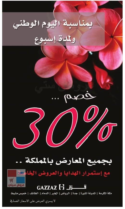 33f0cf835 عروض قزاز للعطور بمناسبة اليوم الوطني خصومات ٣٠٪ لمدة اسبوع بجميع الفروع.  تخفيضات السعودية