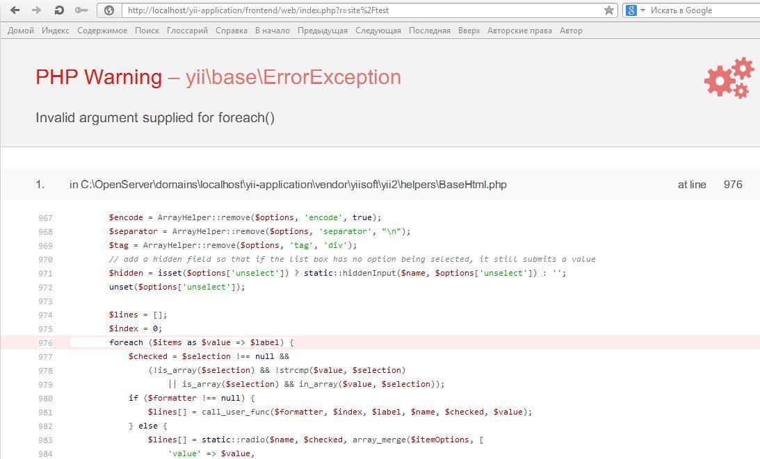 Ошибка при работе с radioList - Yii Framework